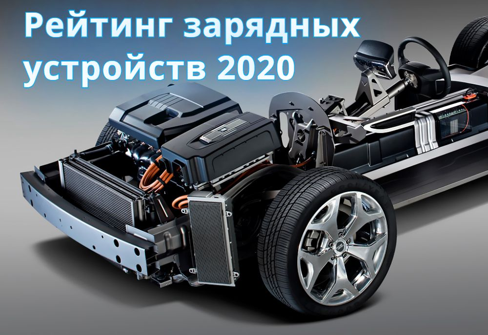 Рейтинг зарядных устройств для автомобильных аккумуляторов 2020